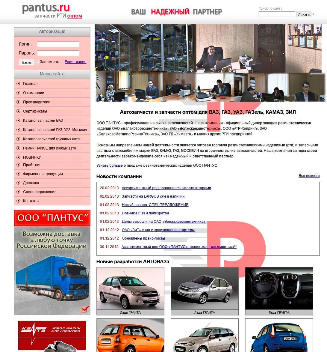 Фирма Пантус является официальным дилером БМРТ