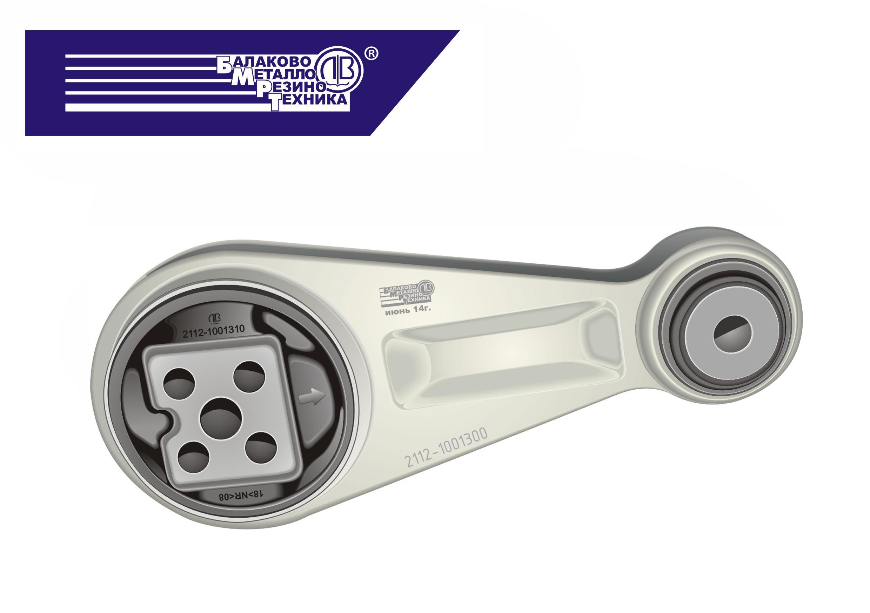 2112–1001300ЛВ Штанга подвески двигателя с подушкой и сайлентблоком в сборе