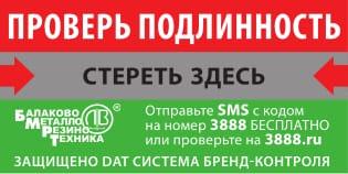 Stiker_balakovo_steret_itog-2-1
